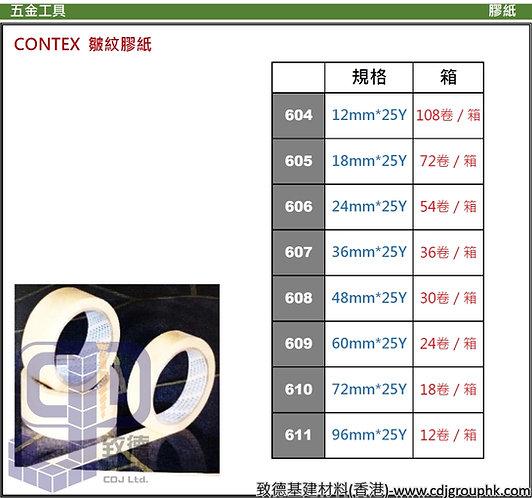 """中國""""CONTEX""""-皺紋膠紙-60411(STMW)"""