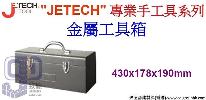 """中國""""JETECH""""專業手工具-金屬工具箱-TB17"""