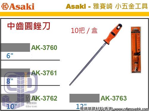 """中國""""Asaki""""雅賽崎-中齒圓銼刀-AK3760616263STMW)"""