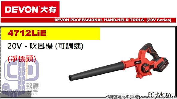 """中國""""DEVON""""大有-20V吹風機(可調速)-4712LiE(STMW)"""