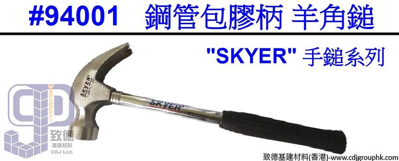 """中國""""SKYER""""-鋼管包膠柄羊角鎚-94001"""
