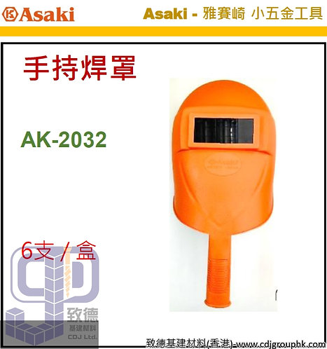 """中國""""Asaki""""雅賽崎-手持焊罩-AK2032(STMW)"""