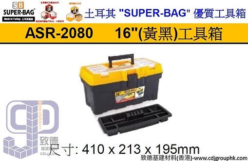 """土耳其""""SUPER-BAG""""-16寸(黃黑)工具箱-ASR2080"""