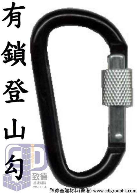 中國-鋁質有鎖登山勾(5-8mm)-TKULD58(WIP)