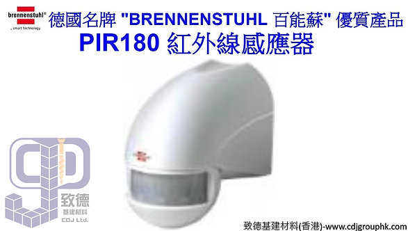 """德國""""BRENNENSTUHL""""百能蘇-優質產品-PIR180紅外線感應器-117090"""
