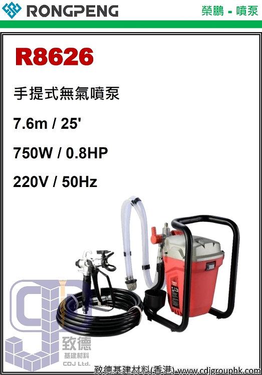 """中國""""RONGPENG""""榮鵬-手提式無氣噴泵-R8626(STMW)"""