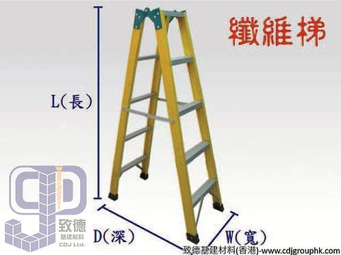 中國-雙面纖維梯(6,8,10級)-1029357(AE)