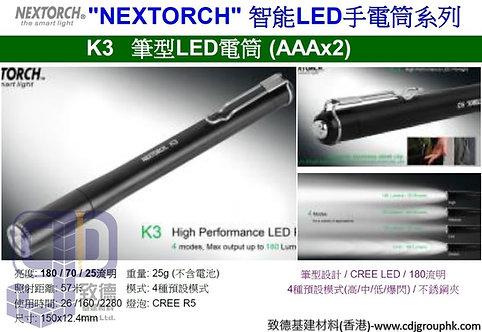 "中國""NEXTORCH'-智能LED手電筒系列-K3 筆型LED電筒(AAAX2)-K3"