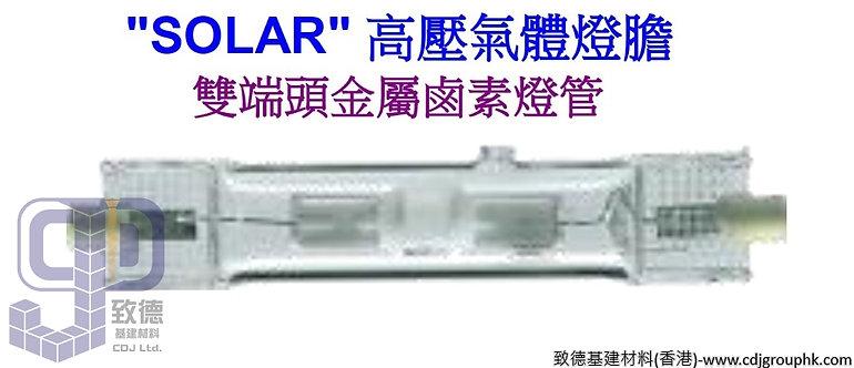 """中國""""SOLAR""""-高壓氣體燈膽-雙端頭金屬鹵素燈管-SOLMHSE"""
