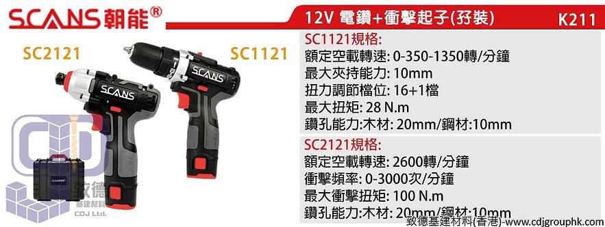 """中國""""SCANS""""朝能-12V套裝電鑽+衝擊起子(孖批)-SC2121+SC1121(AE)"""