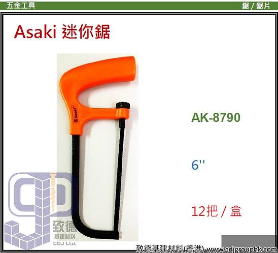 """中國""""Asaki""""雅賽崎-迷你鋸-AK8790(STMW)"""