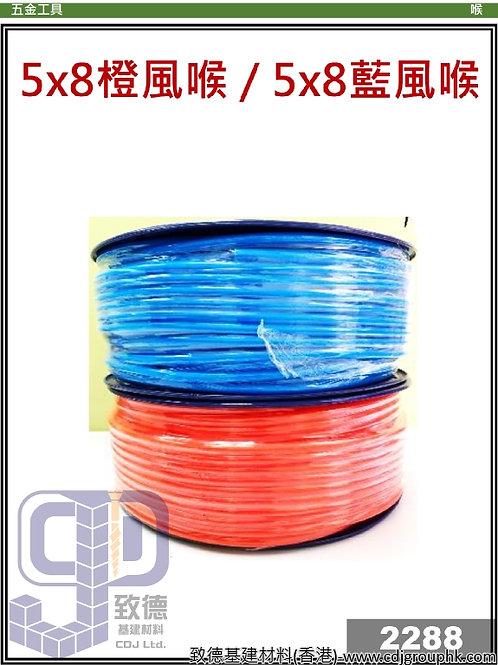 中國-5x8橙風喉/5x8藍風喉-2288(STMW)
