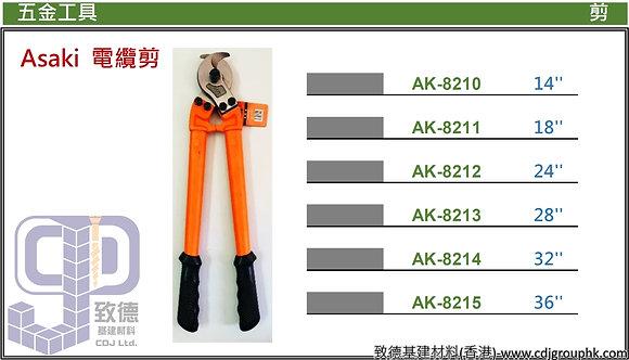 """中國""""Asaki""""雅賽崎-14至36吋電纜剪-AK82105(STMW)"""