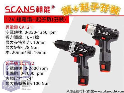 "中國""SCANS""朝能-12V鋰電批+起子(孖批)-CA121+SC2122(AE)"