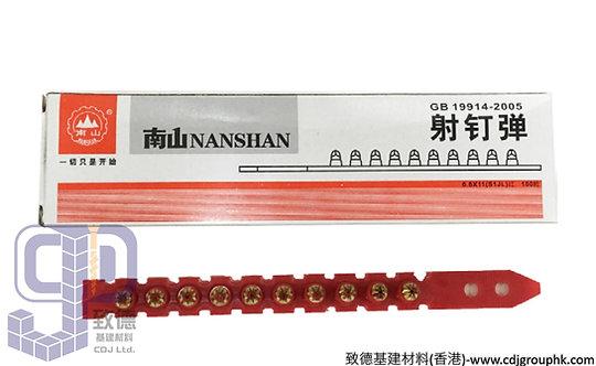 """中國""""NANSHAN""""南山-火藥射釘排彈-FF00206(TV)"""