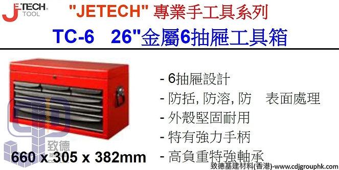 """中國""""JETECH""""專業手工具-26寸金屬6抽屜工具箱-JTC6"""