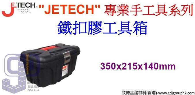 """中國""""JETECH""""專業手工具-鐵扣膠工具箱-JE15"""