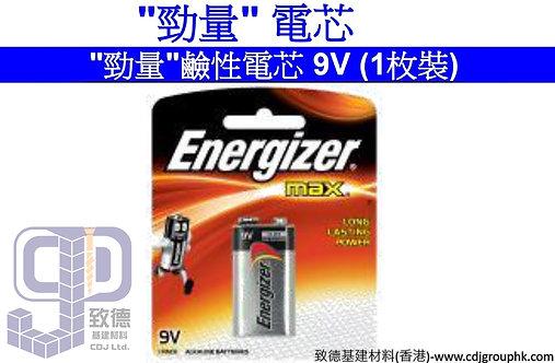 "美國""ENERGIZER""勁量電芯-勁量鹼性電芯9V(1枚裝)-522BP1"
