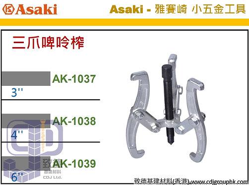 """中國""""Asaki'雅賽崎-三爪啤呤榨(軸承拉拔器)啤呤爪-AK10373839(STMW)"""
