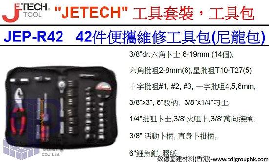 """中國""""JETECH""""捷科-42件便攜維修工具包(尼龍包)-JEPR42"""