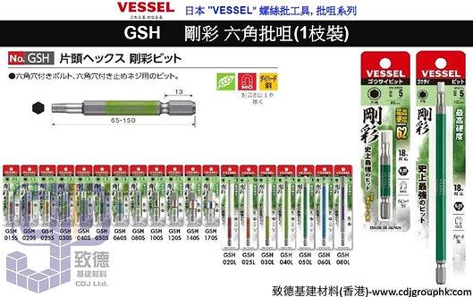 """日本""""VESSEL""""-六角批咀(1枝裝)GSH剛彩-GSH020S"""