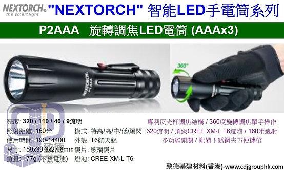 """中國""""NEXTORCH""""-智能LED手電筒系列-P2AAA旋轉調焦LED電筒(AAA X 3)-P2AAA"""