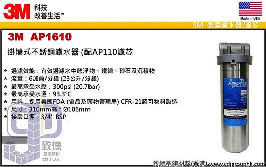 """美國""""3M""""-掛墻式不銹鋼濾水器 (配AP110濾芯)-AP1610(STMW)"""