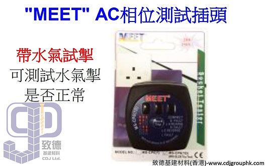 """中國""""MEET""""-AC相位測試插頭-MEMSCP61D"""