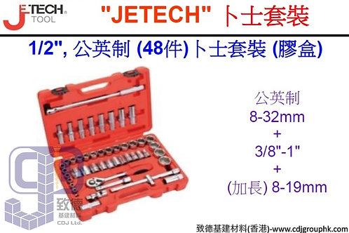 """中國""""JETECH""""捷科-公英制 (48件)1/2吋卜士套裝 (膠盒)-SK1248SP"""