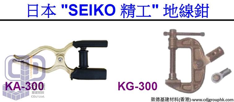 "日本""SEIKO精工""-地線鉗-KAKG300"