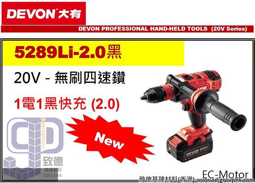 """中國""""DEVON""""大有-電動工具-索頭四速鑽電批<無碳刷>-5289Li"""