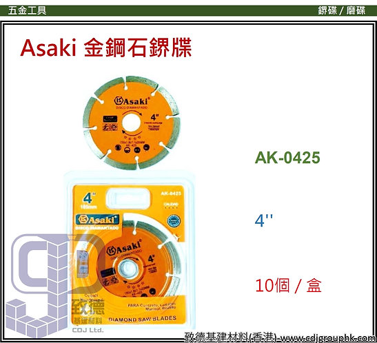 """中國""""Asaki""""雅賽崎-金剛石鎅碟-AK0425(STMW)"""