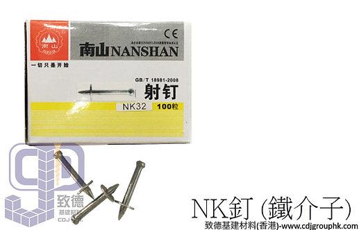 """中國""""NANSHAN""""南山-NK32射釘(鐵介子27MM,32MM,37MM)-FF0020234(TV)"""