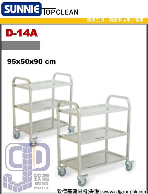 """中國""""SUNNIE""""TOP CLEAN-餐車-D14A(STMW)"""