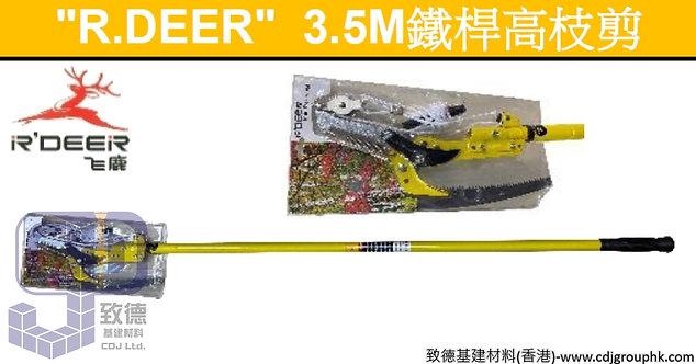 """中國""""RDEER""""飛鹿-3.5M鐵桿高枝剪-A0818"""