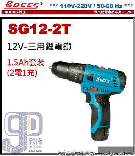"""中國""""BOCCS""""博仕-12V三用鋰電鑽-SG122T(STMW)"""