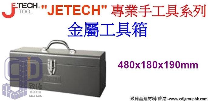 """中國""""JETECH""""專業手工具-金屬工具箱-TB19"""