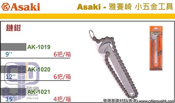 """中國""""Asaki""""雅賽崎-鏈鉗-AK10192021(STMW)"""