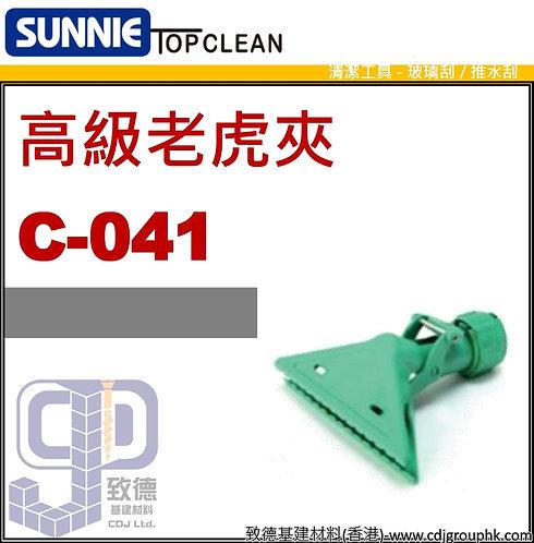 """中國""""SUNNIE""""TOP CLEAN-高級老虎夾-C041(STMW)"""