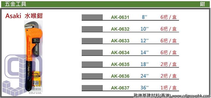 """中國""""Asaki""""雅賽崎-水喉鉗-AK06317(STMW)"""