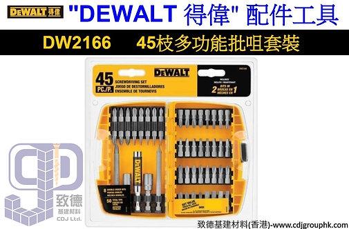 """美國""""DEWALT""""得偉-配件工具-45枝多功能批咀套裝-DW2166"""
