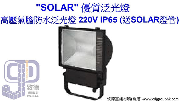 "中國""SOLAR""-優質泛光燈-220V高壓氣膽防水泛光燈IP65-ZY2004"