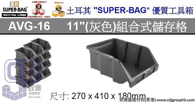 """土耳其""""SUPER-BAG""""-11寸(灰色)組合式儲存格-AVG16"""