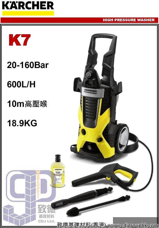 """德國""""KARCHER""""高潔-高壓清洗機-K7(STMW)"""