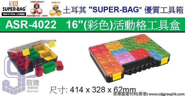 """土耳其""""SUPER-BAG""""-16寸(彩色)活動格工具盒-ASR4022"""