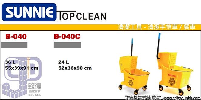 """中國""""SUNNIE""""TOP CLEAN-清潔手推車-B0400C(STMW)"""