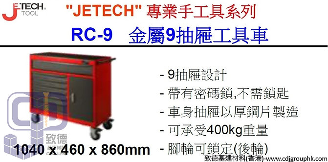 """中國""""JETECH""""專業手工具-金屬9抽屜工具車-JRC9"""