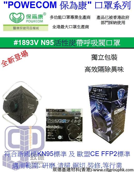 """中國""""POWECOM""""保為康-N95活性炭帶呼吸閥口罩-PWC1893V"""