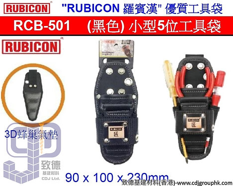 "日本""RUBICON""羅賓漢-小型5位工具袋(黑色)-RCB501"