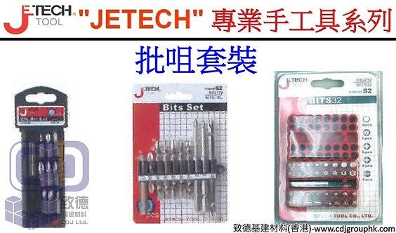 """中國""""JETECH""""捷科-批咀套裝-JETBIT"""